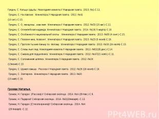 Гридин, С. Кольцо судьбы :Новогодняя новелла // Народная газета.- 2013.-№1-С.11.