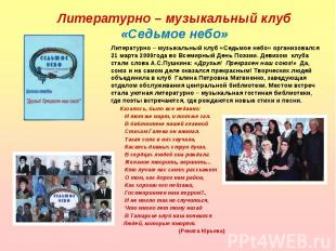 Литературно – музыкальный клуб «Седьмое небо» организовался 21 марта 2000года во