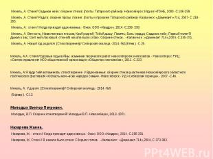 Михель, А. Стихи// Седьмое небо: сборник стихов: [поэты Татарского района]