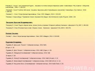 Петрова, Е. Стихи// С чего начинается Родина… Альманах по итогам конкурса творче