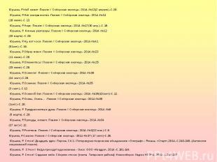 Юрьева, Р.Мой сюжет :Поэзия // Сибирская околица.- 2014.-№13(2 апреля).-С.28. Юр
