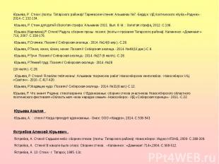 Юрьева, Р. Стихи: [поэты Татарского района]// Тареевские чтения: А