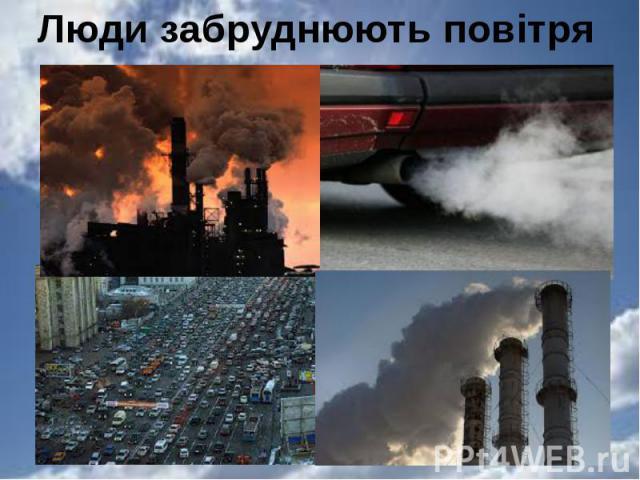 Люди забруднюють повітря
