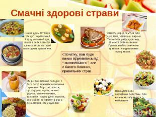 Смачні здорові страви