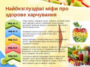 Найбезглуздіші міфи про здорове харчування