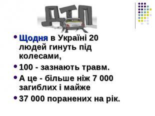 Щодня в Україні 20 людей гинуть під колесами, 100 - зазнають травм. А це - більш