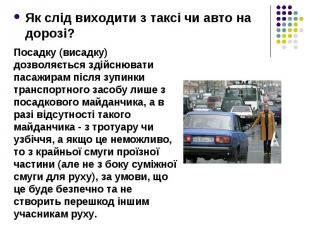 Як слід виходити з таксі чи авто на дорозі?Як слід виходити з таксі чи авто на д
