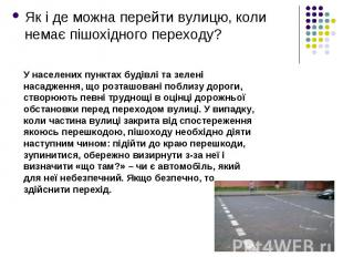 Як і де можна перейти вулицю, коли немає пішохідного переходу?Як і де можна пере