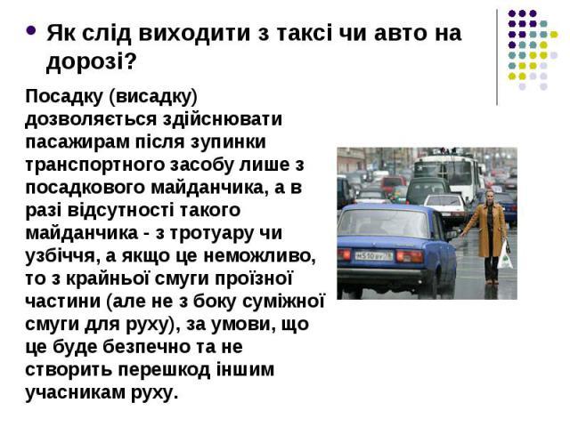 Як слід виходити з таксі чи авто на дорозі?Як слід виходити з таксі чи авто на дорозі?