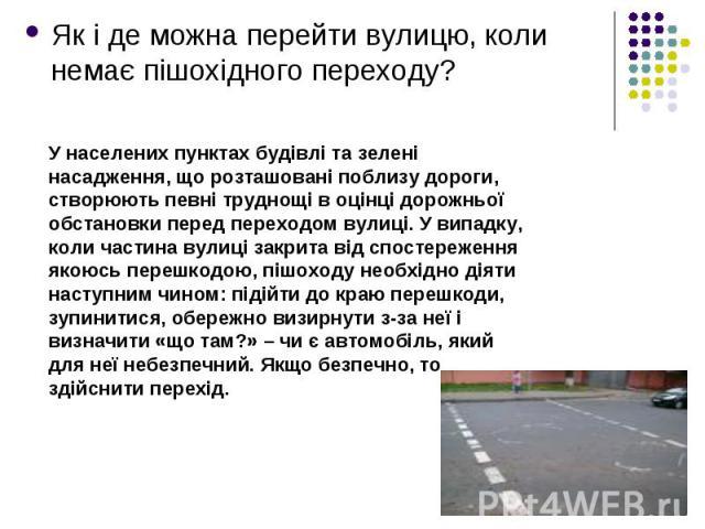 Як і де можна перейти вулицю, коли немає пішохідного переходу?Як і де можна перейти вулицю, коли немає пішохідного переходу?