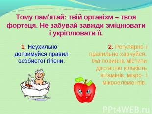 1. Неухильно дотримуйся правил особистої гігієни.1. Неухильно дотримуйся правил