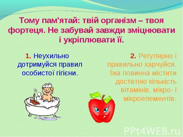 1. Неухильно дотримуйся правил особистої гігієни.1. Неухильно дотримуйся правил особистої гігієни.