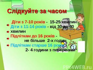 Діти з 7-10 років - 15-25 хвилинДіти з 11-14 років - від 30 до 40 хвилинПідлітка