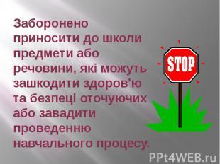 Заборонено приносити до школи предмети або речовини, які можуть зашкодити здоров