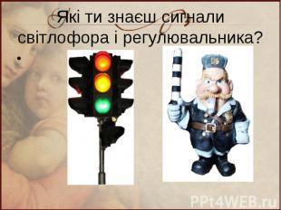 Які ти знаєш сигнали світлофора і регулювальника?