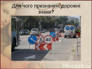 Для чого призначені дорожні знаки?