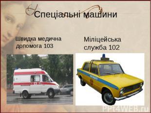 Спеціальні машини Швидка медична допомога 103