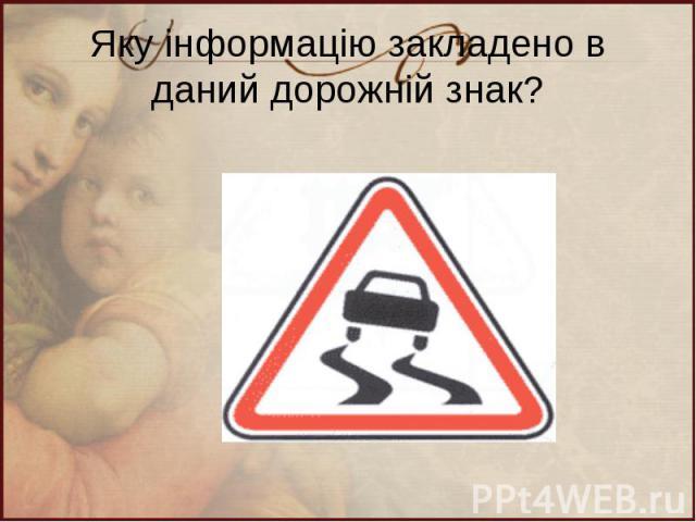 Яку інформацію закладено в даний дорожній знак?