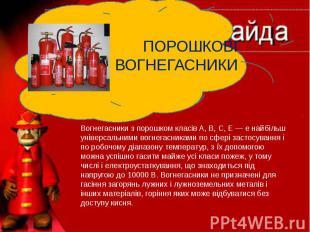 Вогнегасники з порошком класів A, B, C, E — е найбільш універсальними вогнегасни