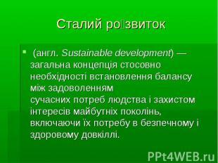 Сталий розвиток(англ.Sustainable development)— загальна концеп