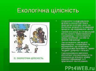 Екологічна цілісністьОхороняти та відроджувати цілісність екосистем Землі, зверт