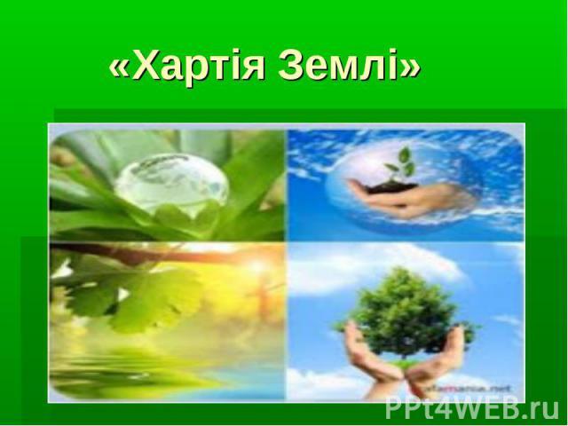 «Хартія Землі»