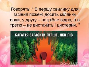 """Говорять: """" В першу хвилину для гасіння пожежі досить склянки води, у другу – по"""