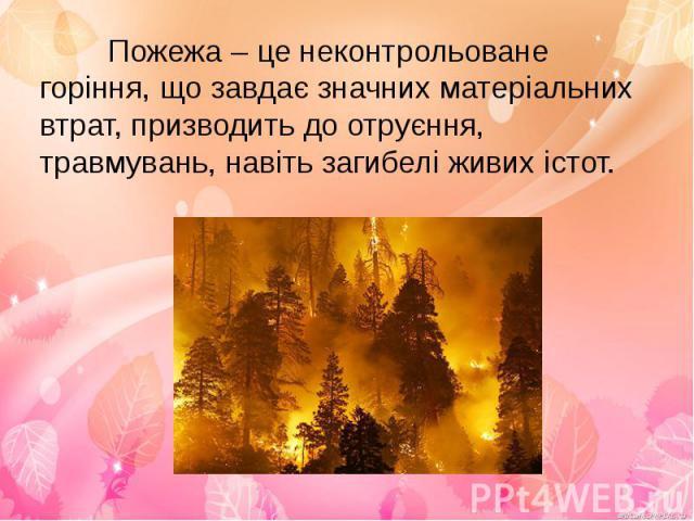 Пожежа – це неконтрольоване горіння, що завдає значних матеріальних втрат, призводить до отруєння, травмувань, навіть загибелі живих істот.Пожежа – це неконтрольоване горіння, що завдає значних матеріальних втрат, призводить до отруєння, травмувань,…