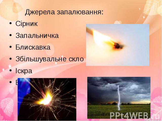 Джерела запалювання:Джерела запалювання:СірникЗапальничкаБлискавкаЗбільшувальне склоІскраВогнище…