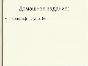 Параграф , упр. № Параграф , упр. №