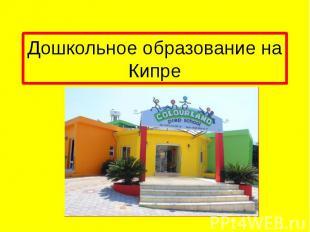 Дошкольное образование на Кипре