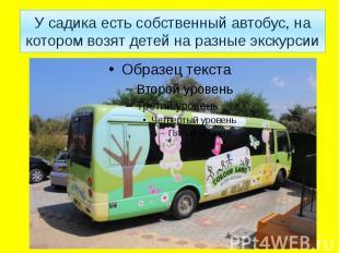 У садика есть собственный автобус, на котором возят детей на разные экскурсии