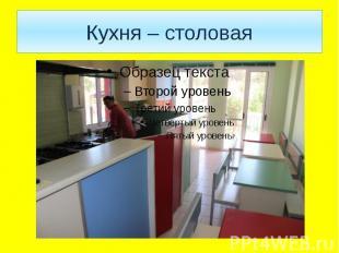 Кухня – столовая