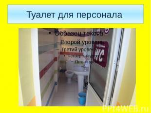 Туалет для персонала