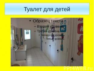 Туалет для детей