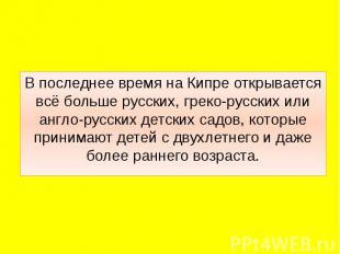 В последнее время на Кипре открывается всё больше русских, греко-русских или анг