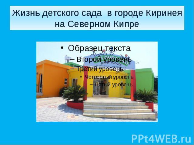 Жизнь детского сада в городе Киринея на Северном Кипре