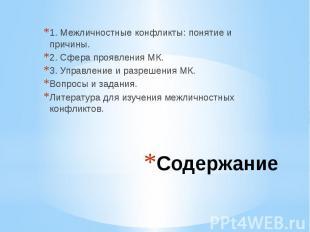 Содержание 1. Межличностные конфликты: понятие и причины. 2. Сфера проявления МК