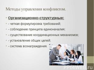 Методы управления конфликтом. Организационно-структурные: - четкая формулировка