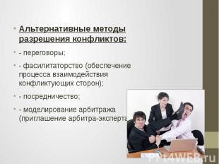 Альтернативные методы разрешения конфликтов: - переговоры; - фасилитаторство (об