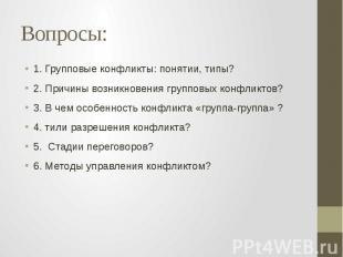 Вопросы: 1. Групповые конфликты: понятии, типы? 2. Причины возникновения группов