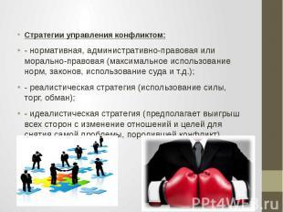 Стратегии управления конфликтом: Стратегии управления конфликтом: - нормативная,