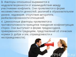 3. Факторы отношенийвыражаются в неудовлетворенности от взаимодействия меж