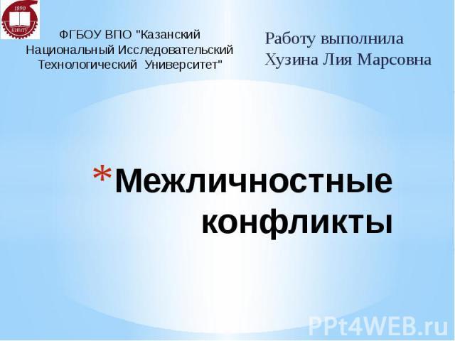Межличностные конфликты Работу выполнила Хузина Лия Марсовна