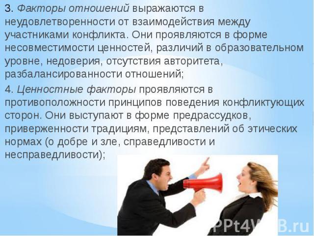 3. Факторы отношенийвыражаются в неудовлетворенности от взаимодействия между участниками конфликта. Они проявляются в форме несовместимости ценностей, различий в образовательном уровне, недоверия, отсутствия авторитета, разбалансированности от…