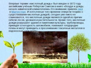 Впервые термин «кислотный дождь» был введен в 1872 году английским учёным Роберт