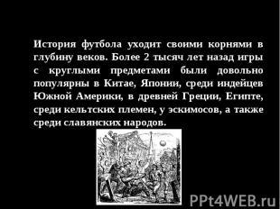 ИСТОРИЯ ФУТБОЛА