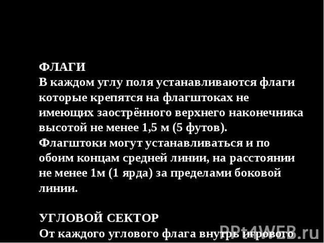 ПРАВИЛА ИГРЫ В ФУТБОЛ