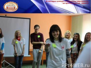 В колледже проводятся различные мероприятия, интересные занятия, тренинги
