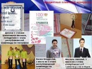 предметных олимпиад, конкурсов